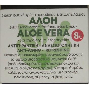 Fito+ Αλόη Κρέμα Προσώπου, Ματιών & Λαιμού 50 ml