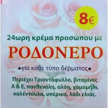 Fito+ Ροδόνερο Ενυδατική Κρέμα 50 ml