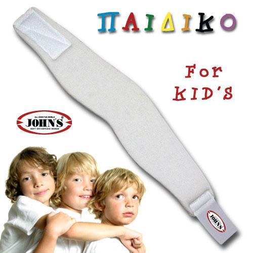 Κολάρο Αυχένος Παιδικό Μαλακό JOHN'S