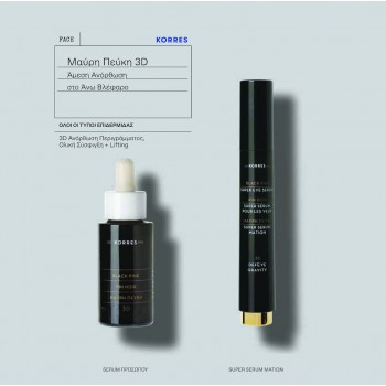 Korres Σετ Μαύρη Πεύκη 3D DEFEYE GRAVITY Συσφιγκτικό & Lifting Super Serum Ματιών 15 ml + Δώρο Korres Μαύρη Πεύκη 3D Ανόρθωση Περιγράμματος & Ολική Σύσφιγξη Serum 30 ml