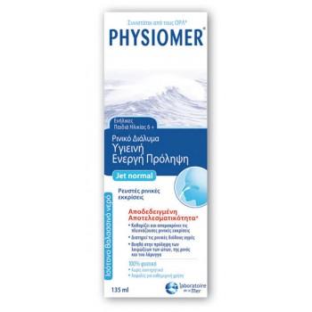 Physiomer Normal Ρινικό Διάλυμα Φυσιολογικού Ορού για παιδιά και ενήλικες 135 ml Ρινική Υγιεινή