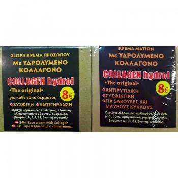 Fito+ Promo Set Collagen Hydrol Αντιρυτιδική Προσώπου 50 ml + Αντιρυτιδική Ματιών 50 ml