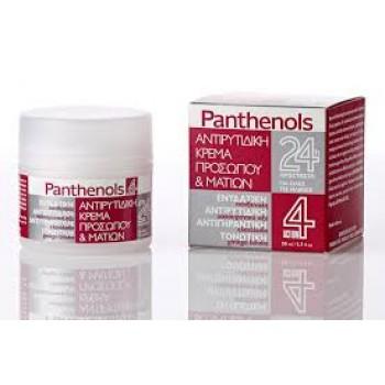 Panthenols αντιρυτιδική κρέμα προσώπου και ματιών 50 ml Καλλυντικά